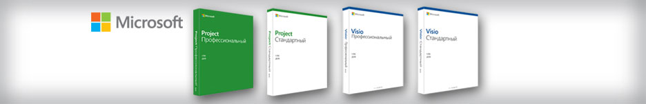 Microsoft Project 2019 и Microsoft Visio 2019