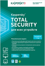 Kaspersky Total Security. Multi-Device (2 устройства, 1 год)